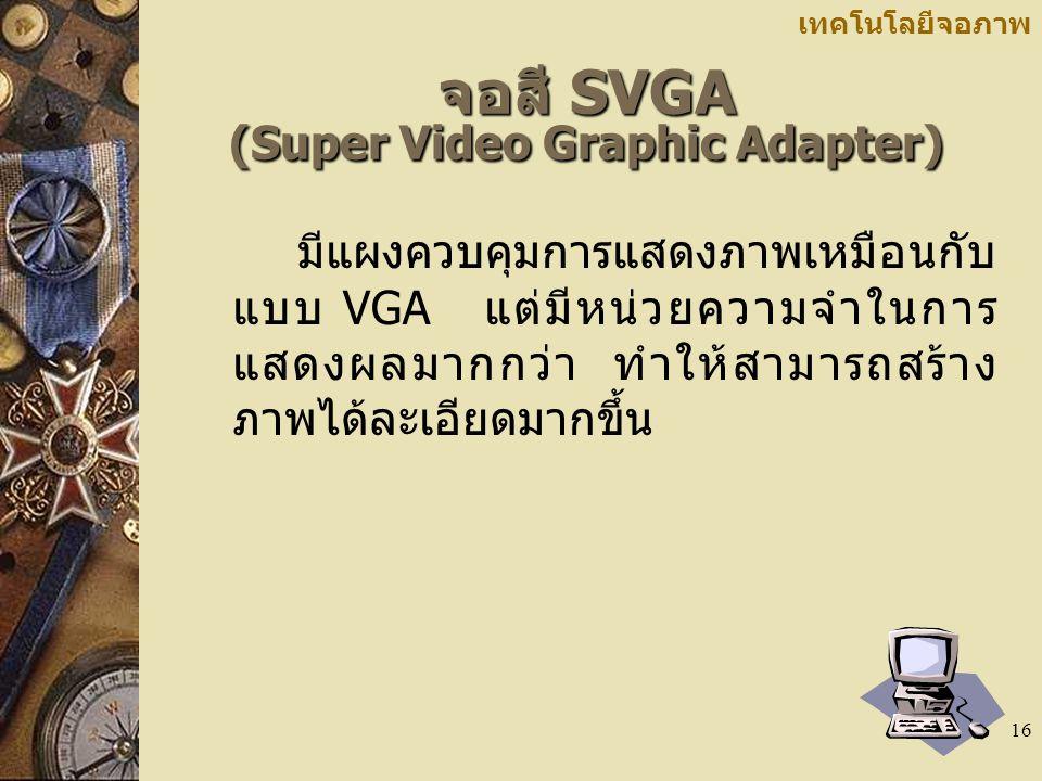 จอสี SVGA (Super Video Graphic Adapter)