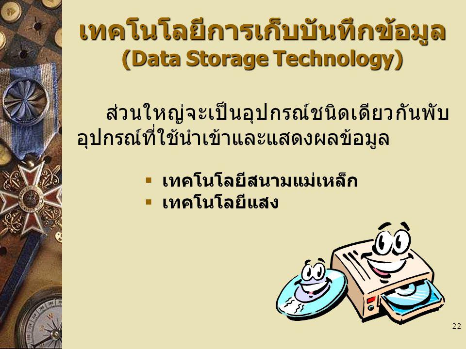 เทคโนโลยีการเก็บบันทึกข้อมูล(Data Storage Technology)