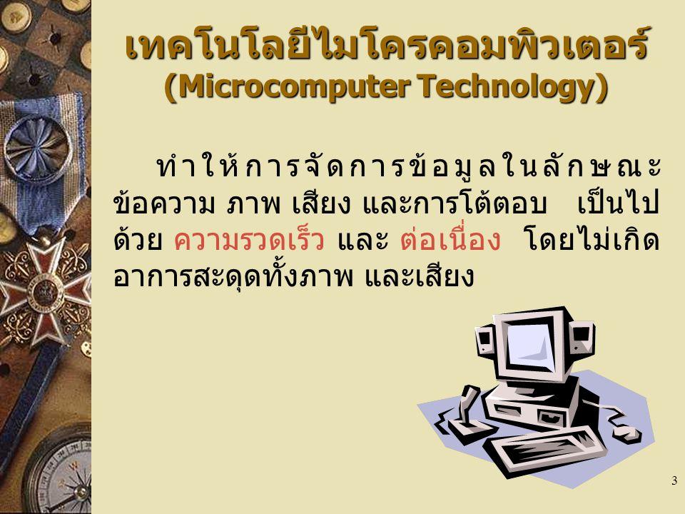 เทคโนโลยีไมโครคอมพิวเตอร์ (Microcomputer Technology)