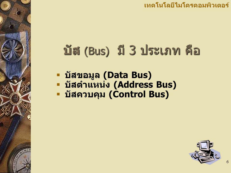 บัส (Bus) มี 3 ประเภท คือ บัสขอมูล (Data Bus) บัสตำแหน่ง (Address Bus)
