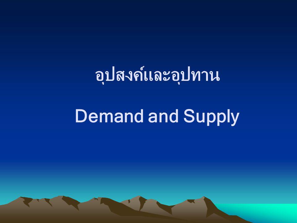 อุปสงค์และอุปทาน Demand and Supply