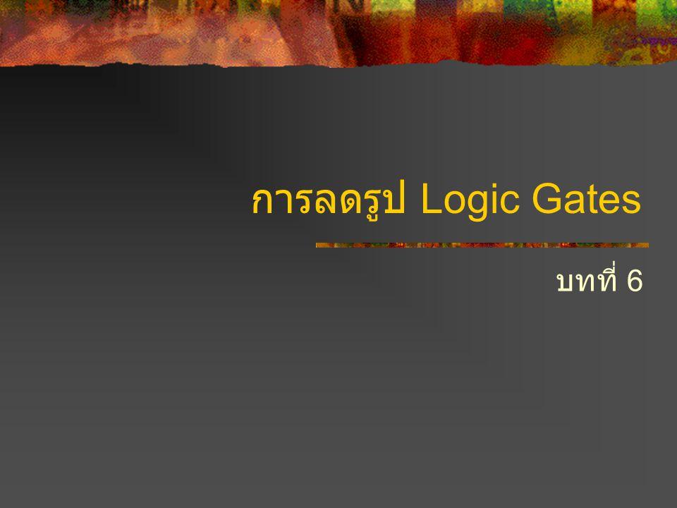 การลดรูป Logic Gates บทที่ 6