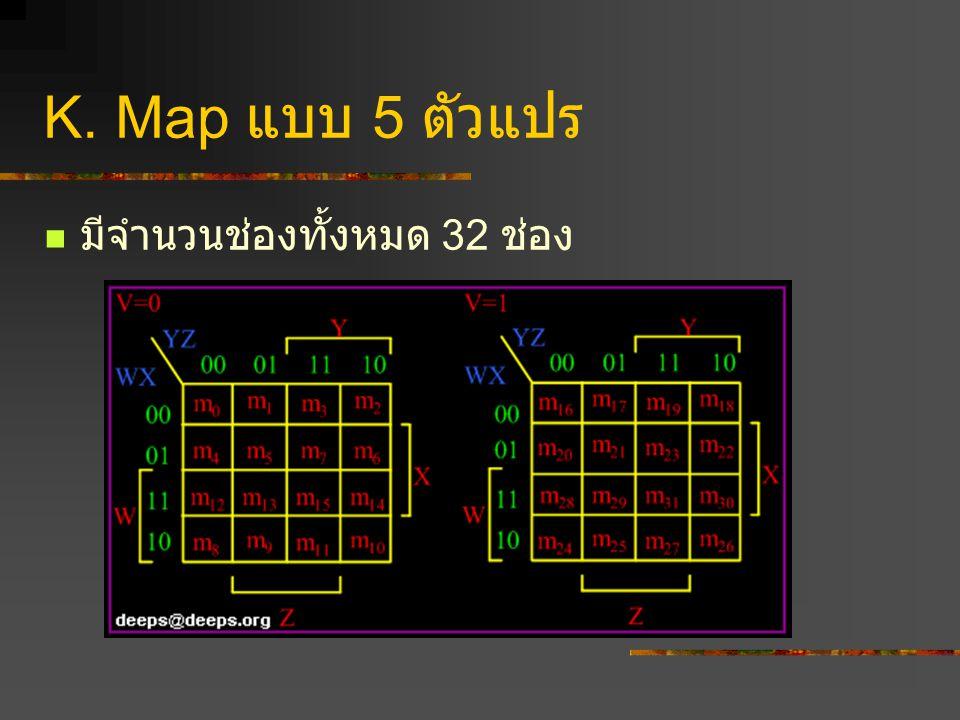 K. Map แบบ 5 ตัวแปร มีจำนวนช่องทั้งหมด 32 ช่อง.