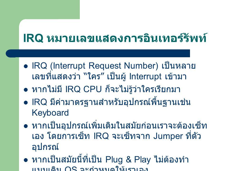 IRQ หมายเลขแสดงการอินเทอร์รัพท์