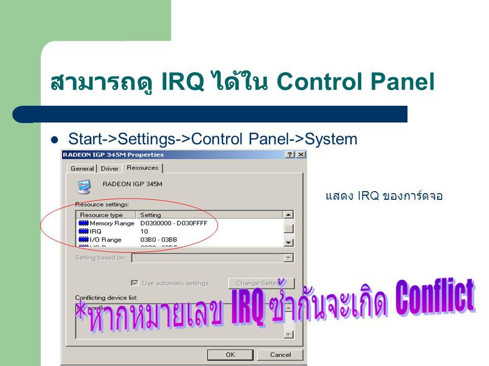 สามารถดู IRQ ได้ใน Control Panel