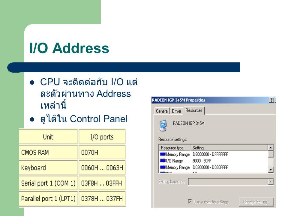 I/O Address CPU จะติดต่อกับ I/O แต่ละตัวผ่านทาง Address เหล่านี้