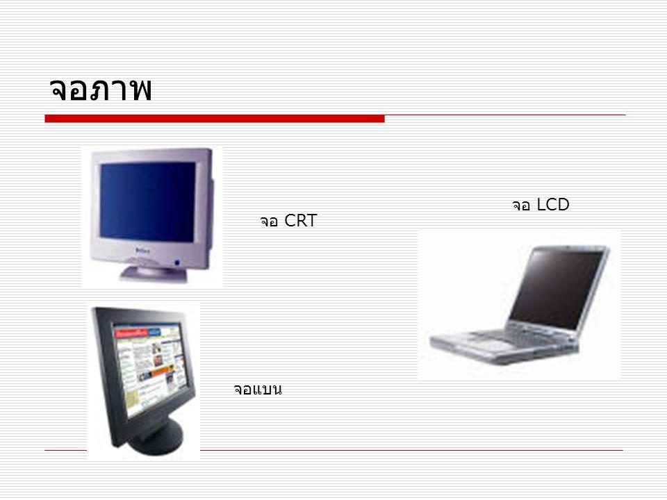 จอภาพ จอ LCD จอ CRT จอแบน