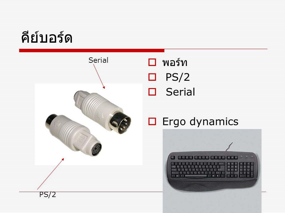 คีย์บอร์ด Serial พอร์ท PS/2 Serial Ergo dynamics PS/2