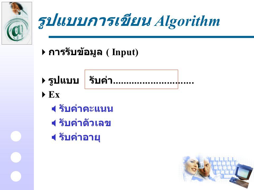 รูปแบบการเขียน Algorithm