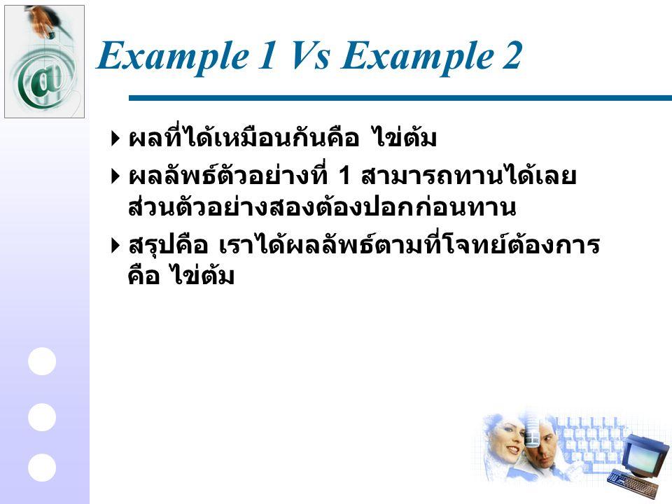 Example 1 Vs Example 2 ผลที่ได้เหมือนกันคือ ไข่ต้ม