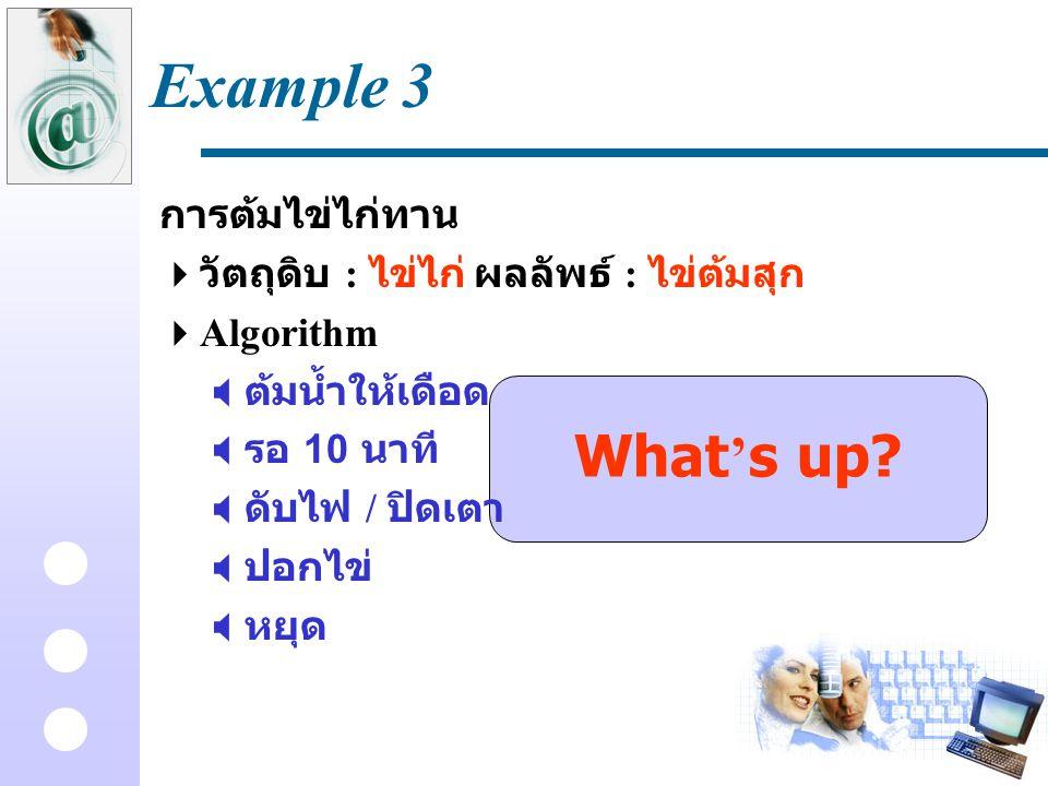 Example 3 What's up การต้มไข่ไก่ทาน