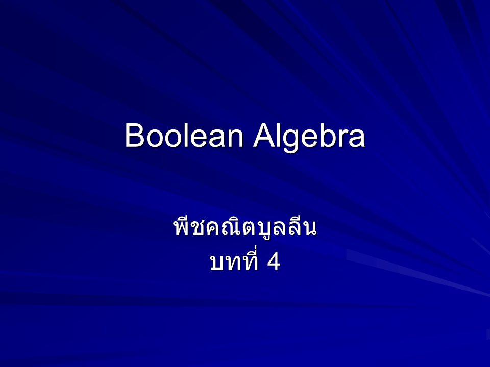 Boolean Algebra พีชคณิตบูลลีน บทที่ 4