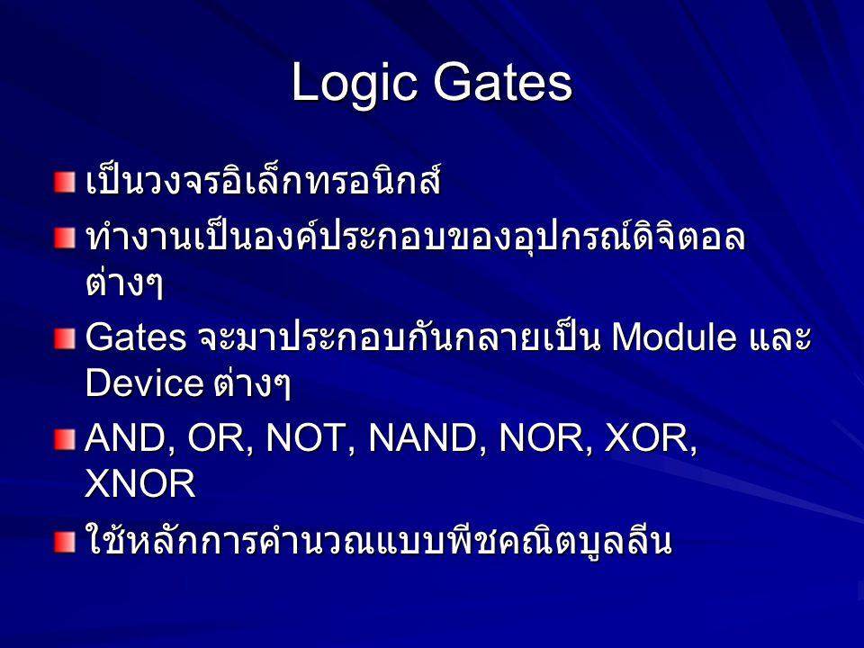 Logic Gates เป็นวงจรอิเล็กทรอนิกส์