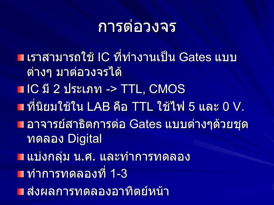 การต่อวงจร เราสามารถใช้ IC ที่ทำงานเป็น Gates แบบต่างๆ มาต่อวงจรได้