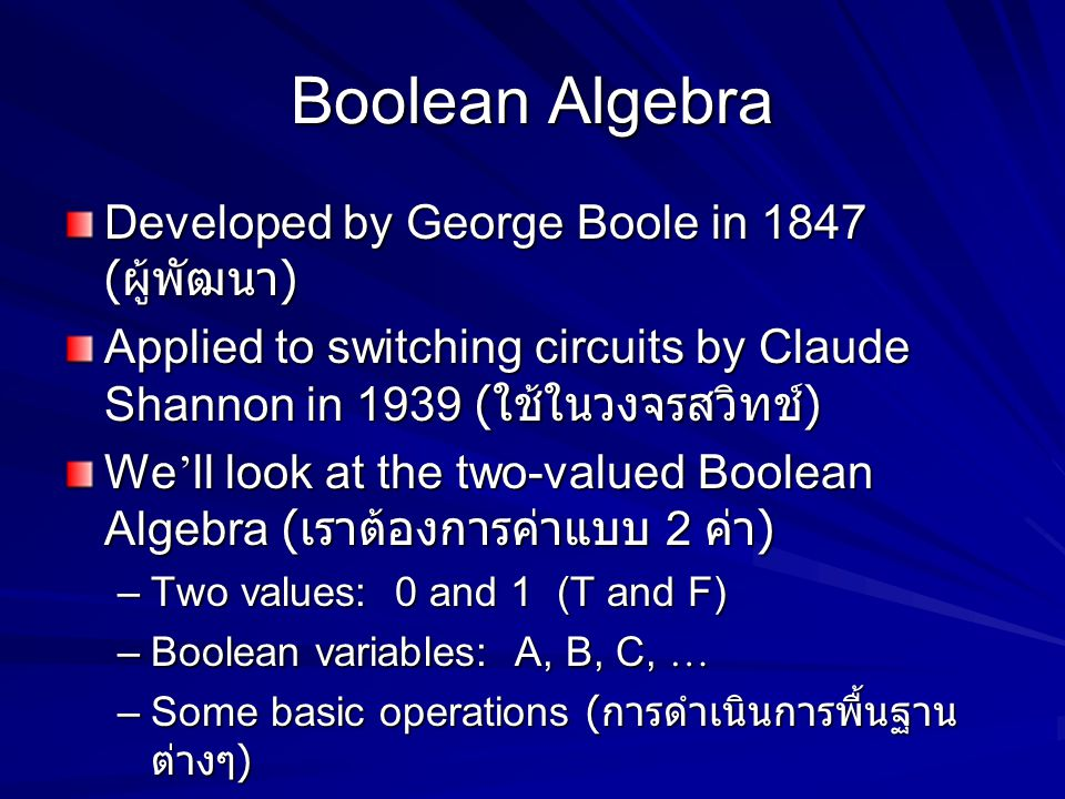 Boolean Algebra Developed by George Boole in 1847 (ผู้พัฒนา)