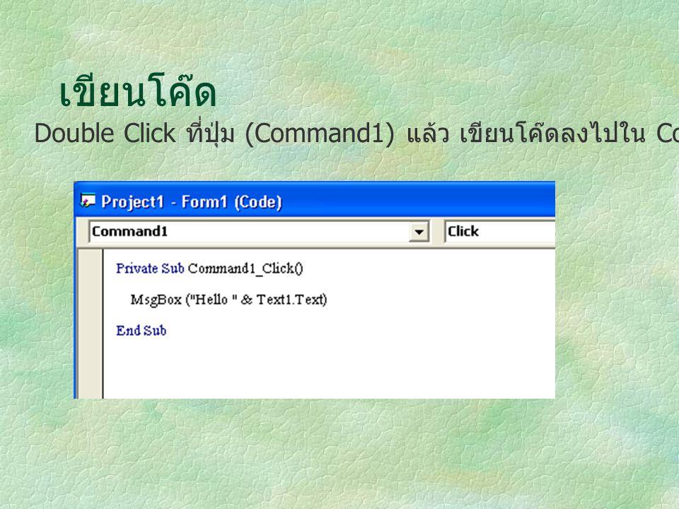 เขียนโค๊ด Double Click ที่ปุ่ม (Command1) แล้ว เขียนโค๊ดลงไปใน Code Window ตามนี้