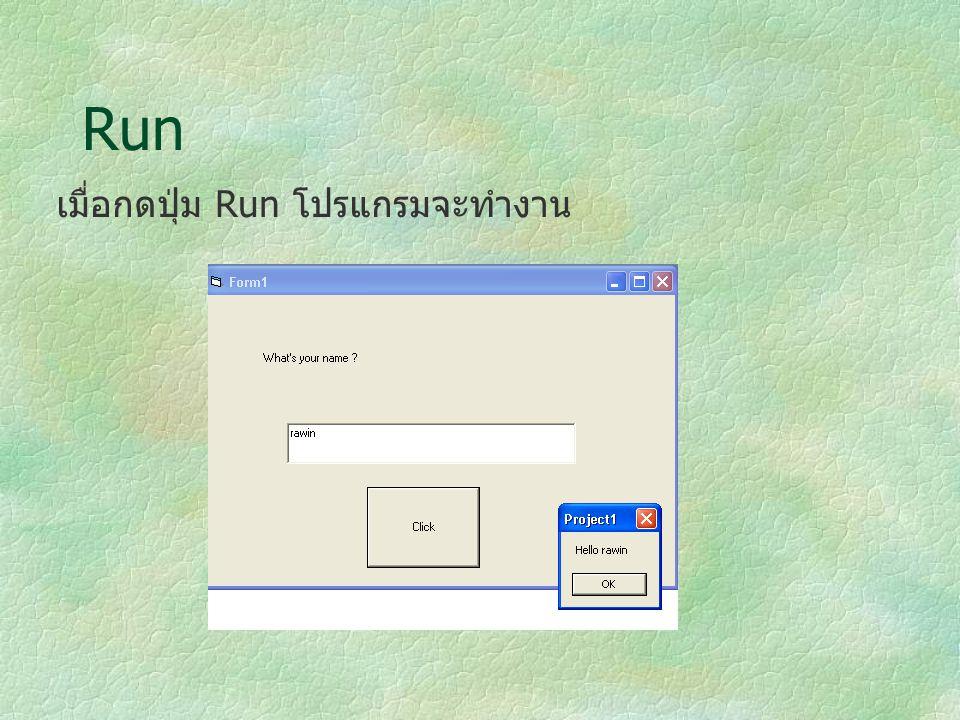 Run เมื่อกดปุ่ม Run โปรแกรมจะทำงาน
