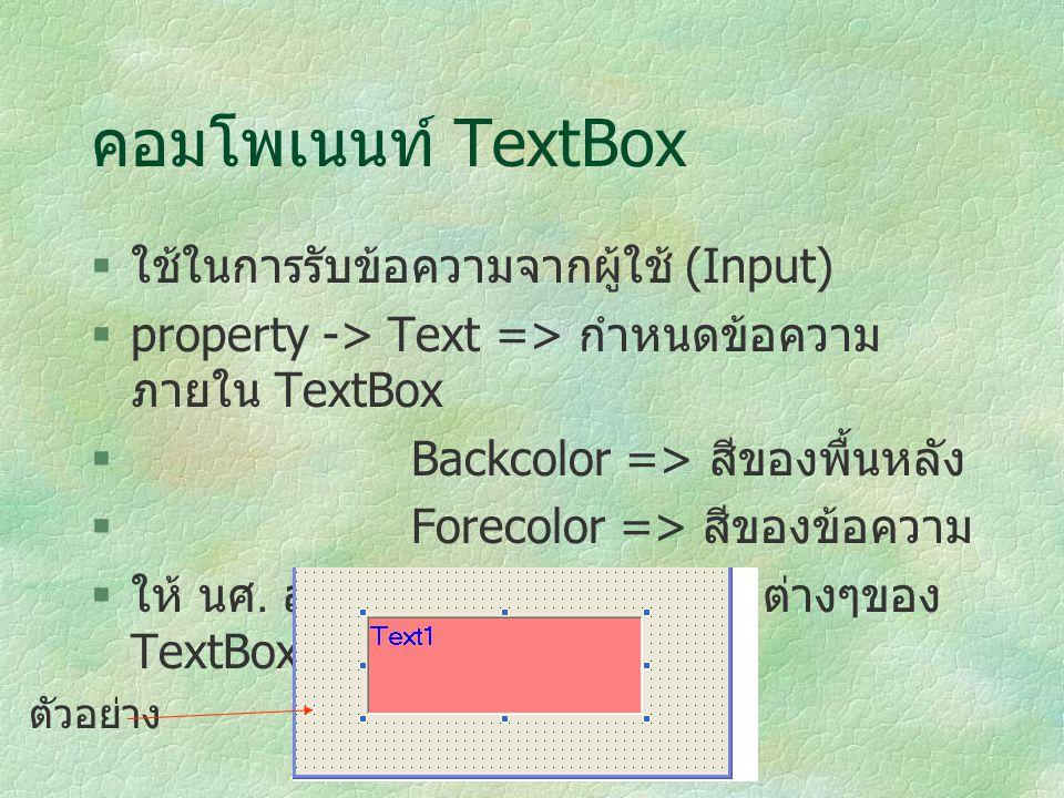 คอมโพเนนท์ TextBox ใช้ในการรับข้อความจากผู้ใช้ (Input)