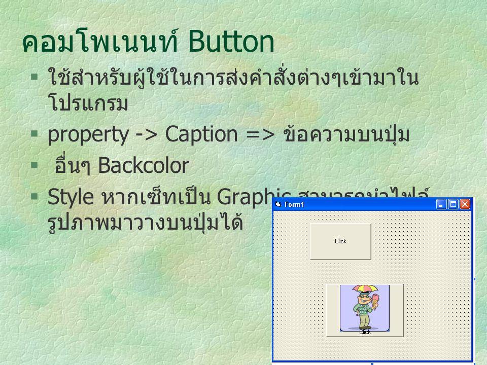คอมโพเนนท์ Button ใช้สำหรับผู้ใช้ในการส่งคำสั่งต่างๆเข้ามาในโปรแกรม