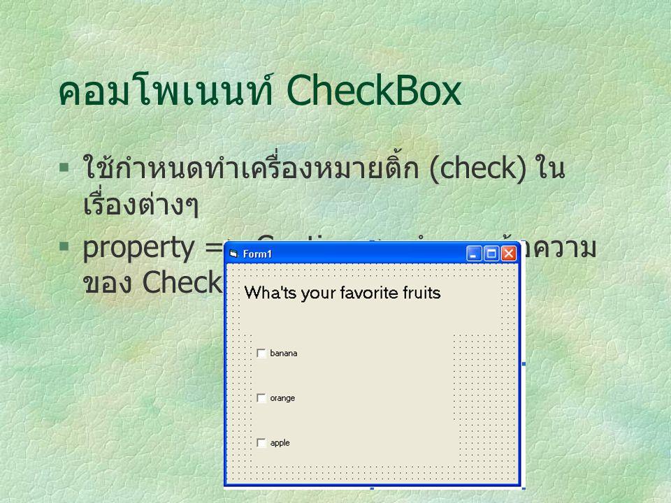 คอมโพเนนท์ CheckBox ใช้กำหนดทำเครื่องหมายติ้ก (check) ในเรื่องต่างๆ