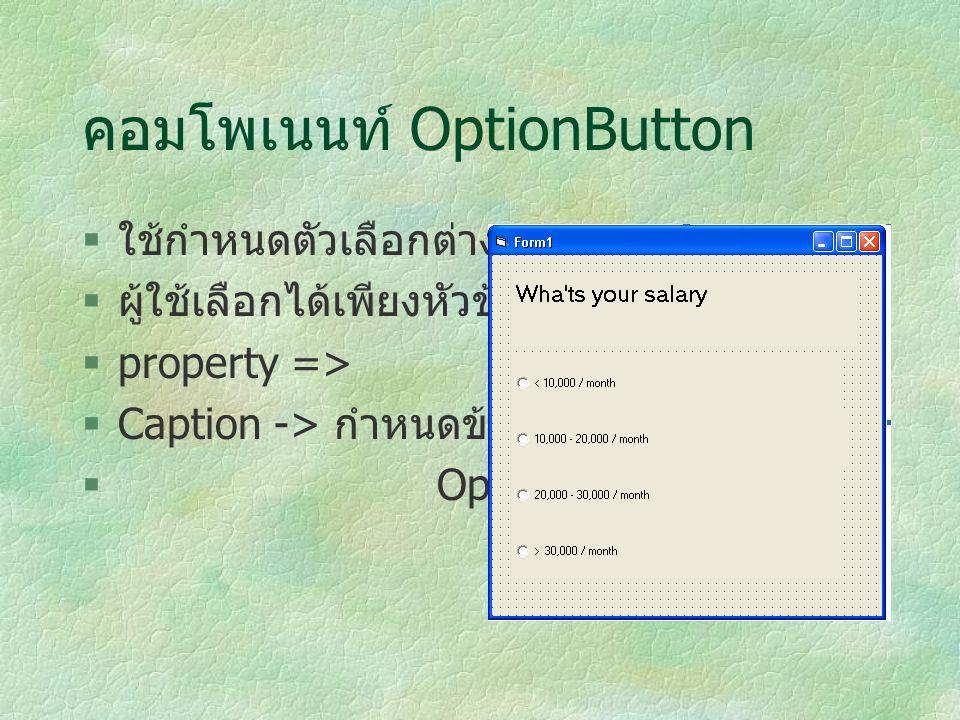 คอมโพเนนท์ OptionButton