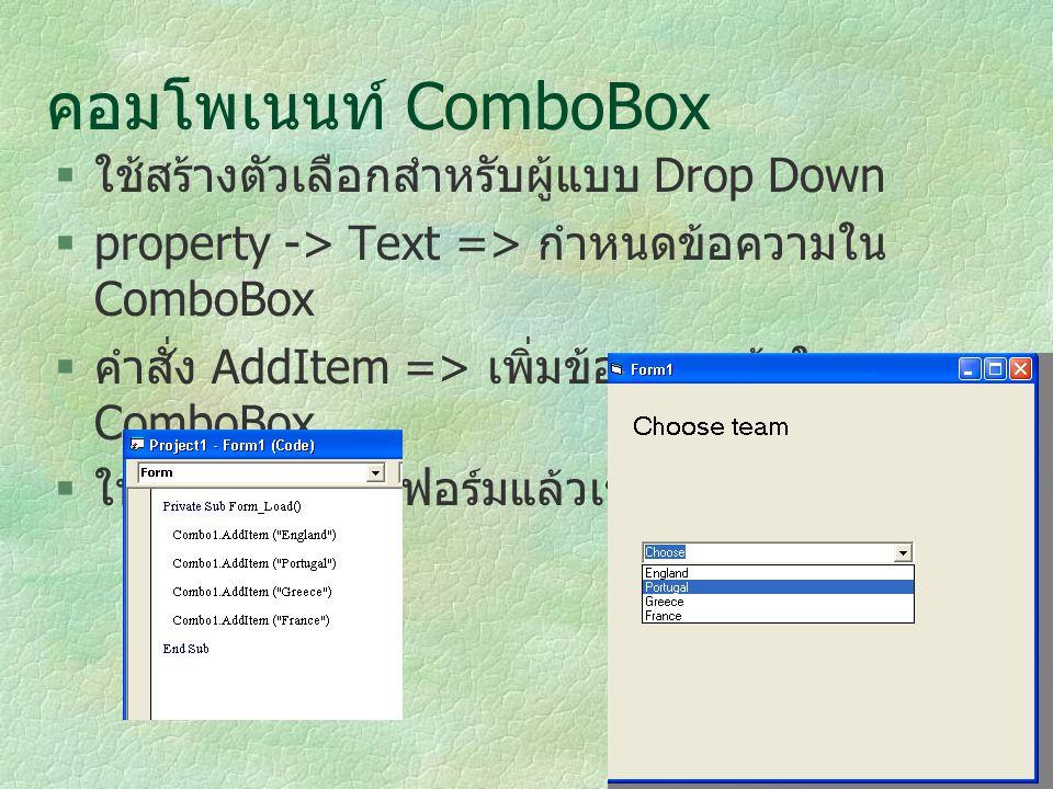 คอมโพเนนท์ ComboBox ใช้สร้างตัวเลือกสำหรับผู้แบบ Drop Down