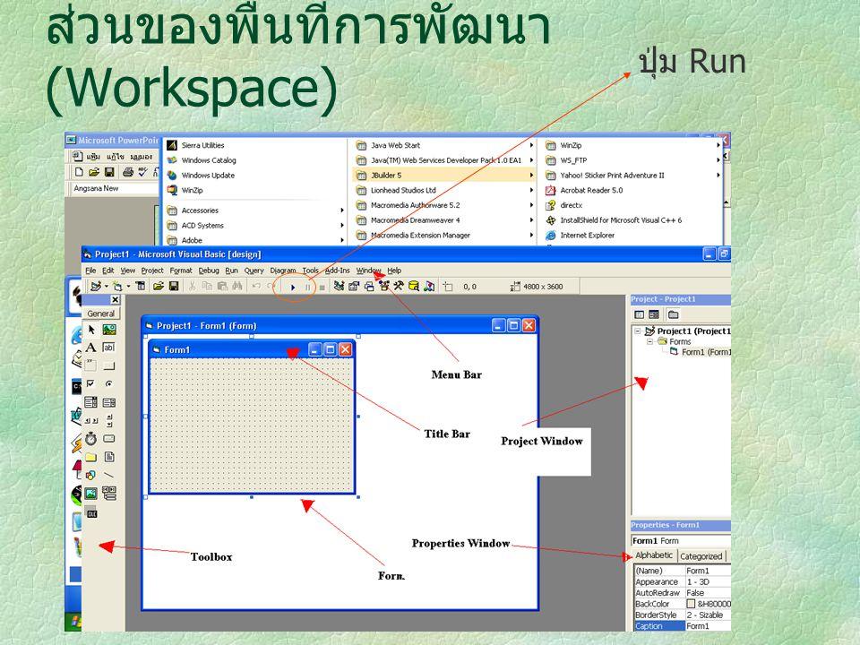 ส่วนของพื้นที่การพัฒนา (Workspace)