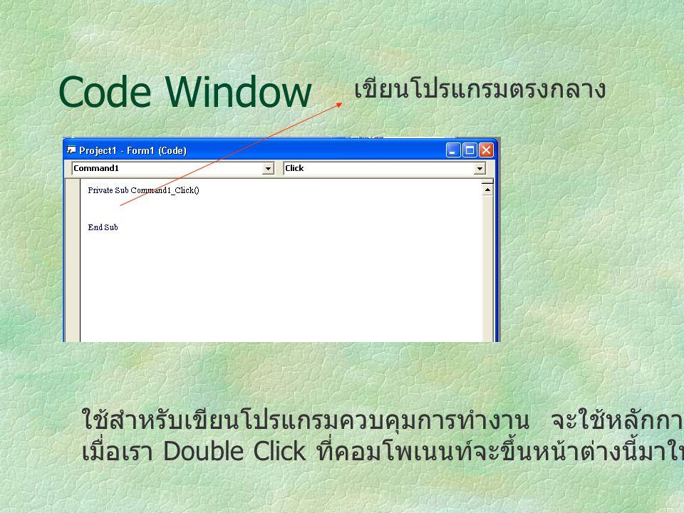 Code Window เขียนโปรแกรมตรงกลาง
