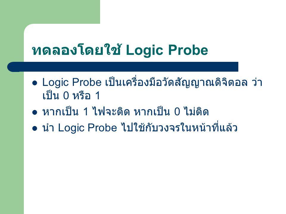 ทดลองโดยใช้ Logic Probe