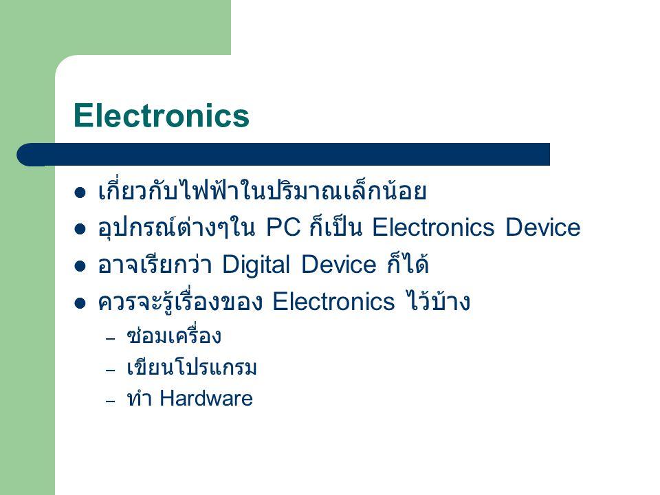 Electronics เกี่ยวกับไฟฟ้าในปริมาณเล็กน้อย