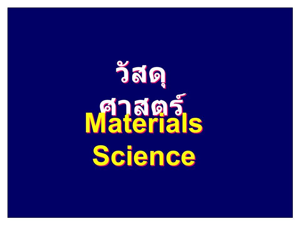 วัสดุศาสตร์ Materials Science
