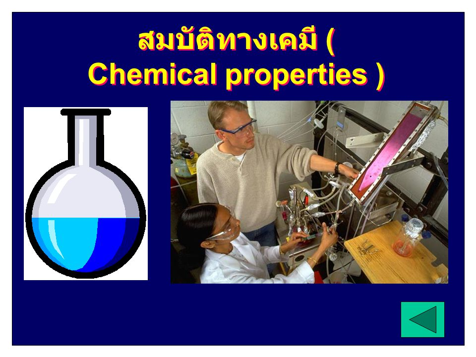 สมบัติทางเคมี ( Chemical properties )