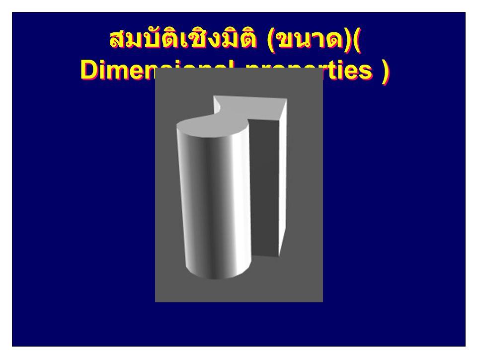 สมบัติเชิงมิติ (ขนาด)( Dimensional properties )