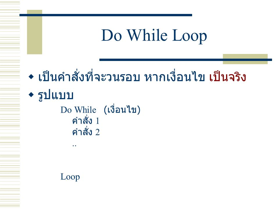 Do While Loop เป็นคำสั่งที่จะวนรอบ หากเงื่อนไข เป็นจริง รูปแบบ