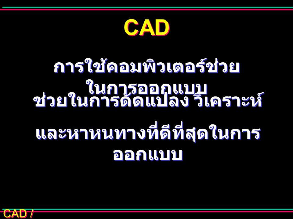 CAD การใช้คอมพิวเตอร์ช่วยในการออกแบบ ช่วยในการดัดแปลง วิเคราะห์