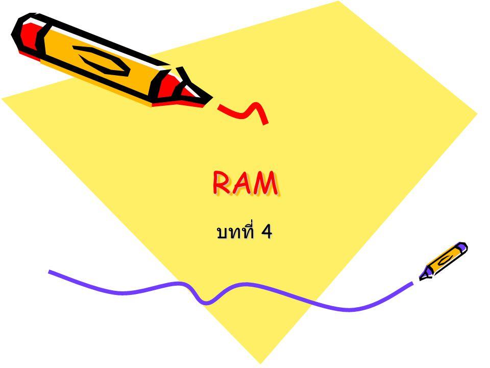 RAM บทที่ 4