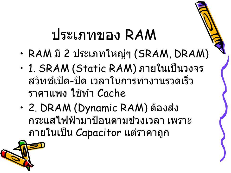 ประเภทของ RAM RAM มี 2 ประเภทใหญ่ๆ (SRAM, DRAM)