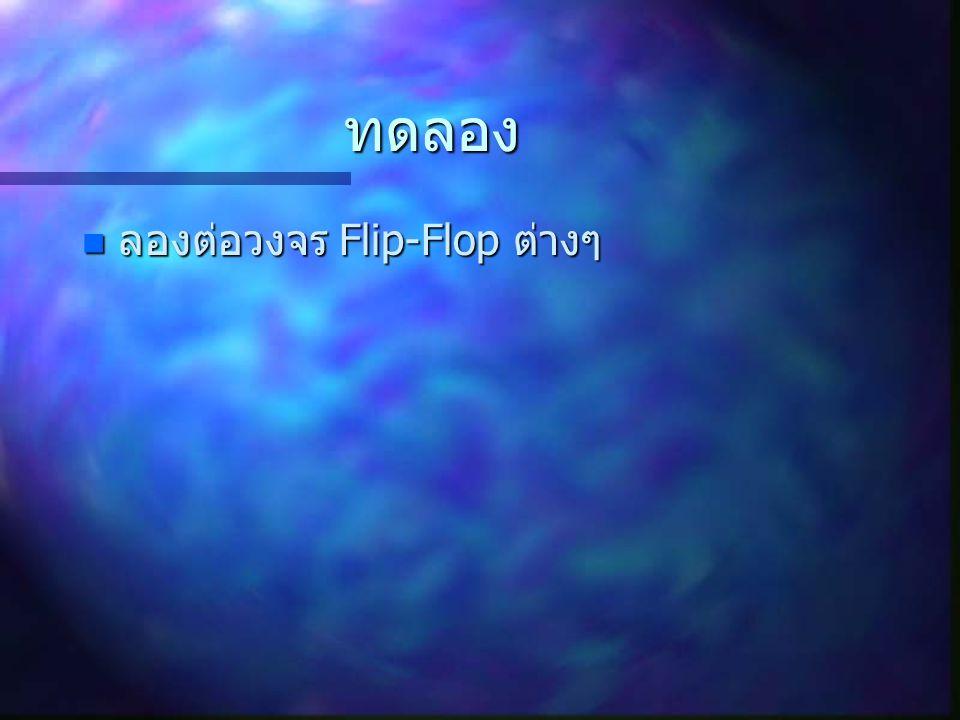 ทดลอง ลองต่อวงจร Flip-Flop ต่างๆ