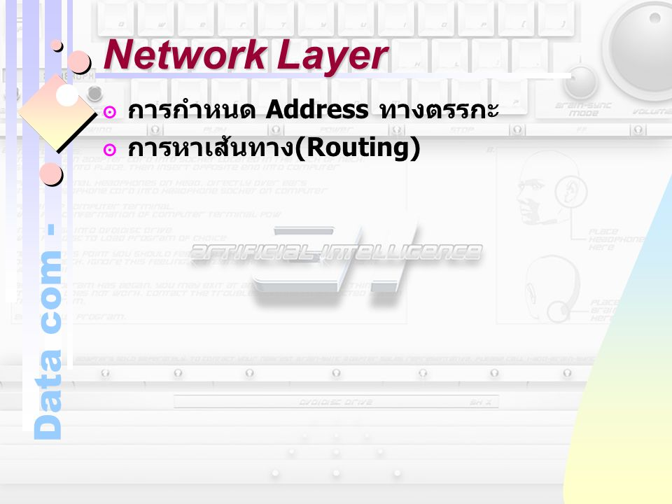 Network Layer การกำหนด Address ทางตรรกะ การหาเส้นทาง(Routing)