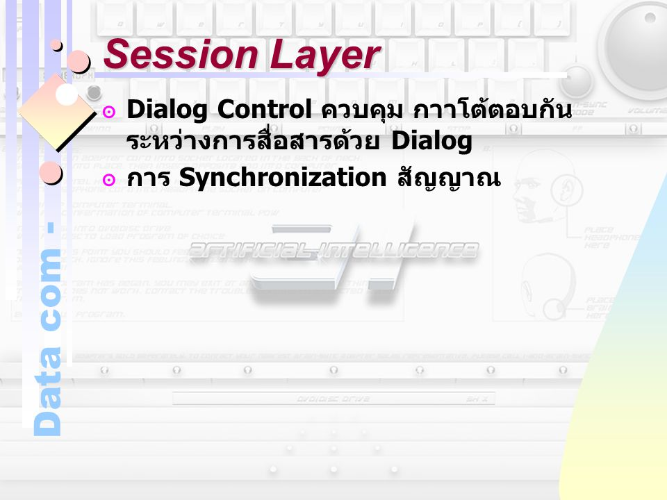Session Layer Dialog Control ควบคุม กาาโต้ตอบกันระหว่างการสื่อสารด้วย Dialog.