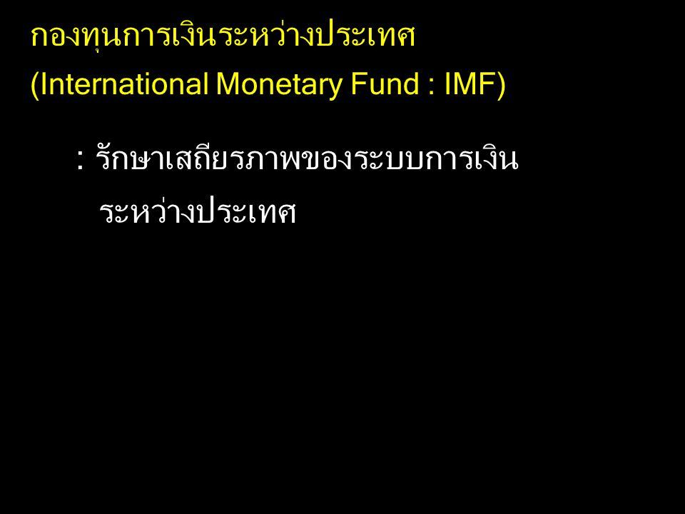 กองทุนการเงินระหว่างประเทศ