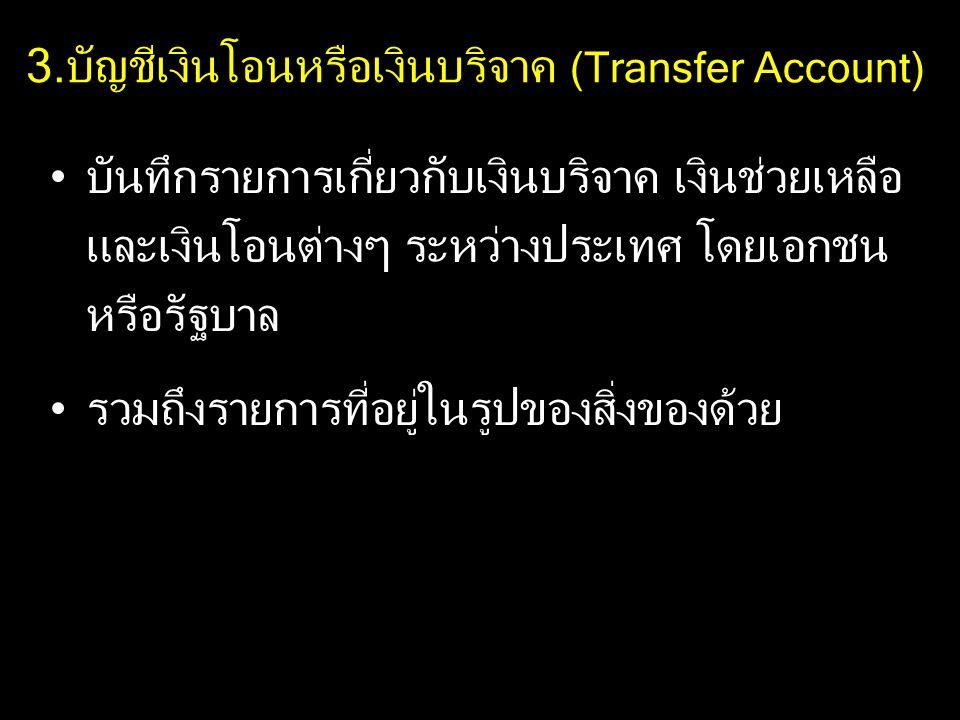 3.บัญชีเงินโอนหรือเงินบริจาค (Transfer Account)