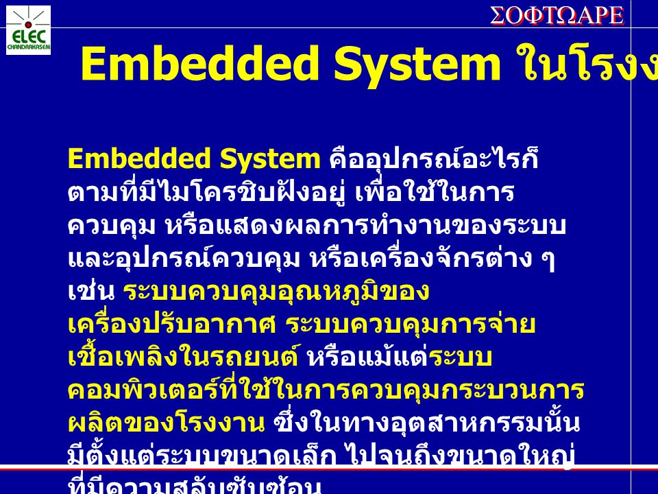 Embedded System ในโรงงานอุตสาหกรรม