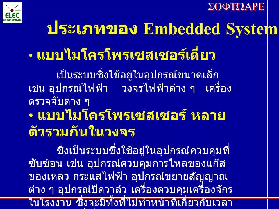 ประเภทของ Embedded System