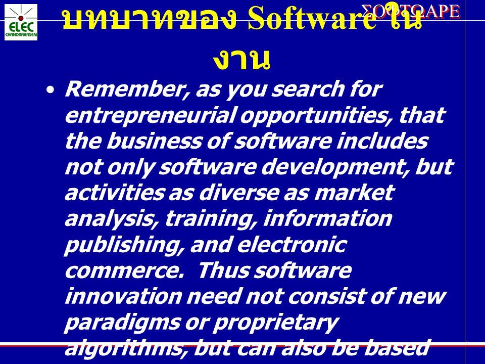บทบาทของ Software ในงาน