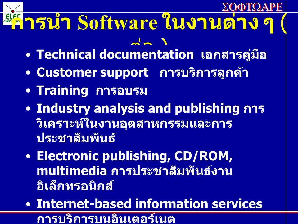 การนำ Software ในงานต่าง ๆ ( ต่อ )