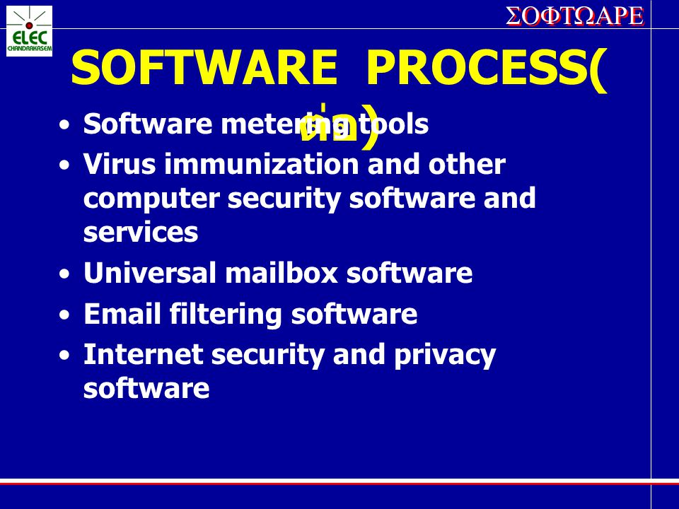 SOFTWARE PROCESS(ต่อ)