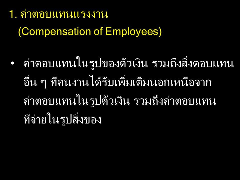 1. ค่าตอบแทนแรงงาน (Compensation of Employees)