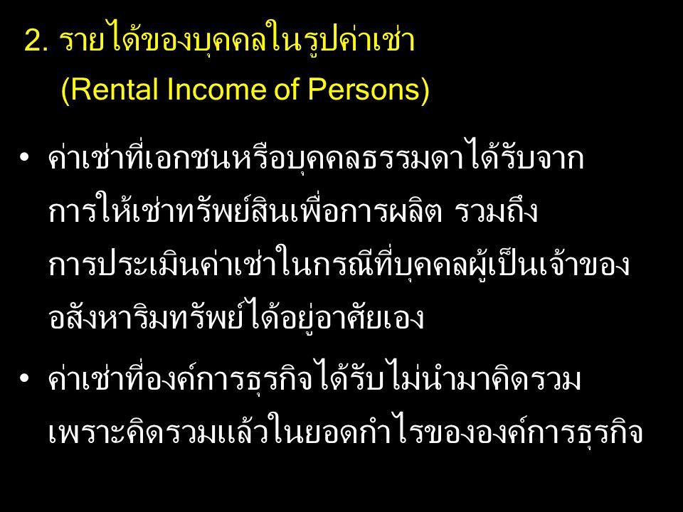 2. รายได้ของบุคคลในรูปค่าเช่า (Rental Income of Persons)