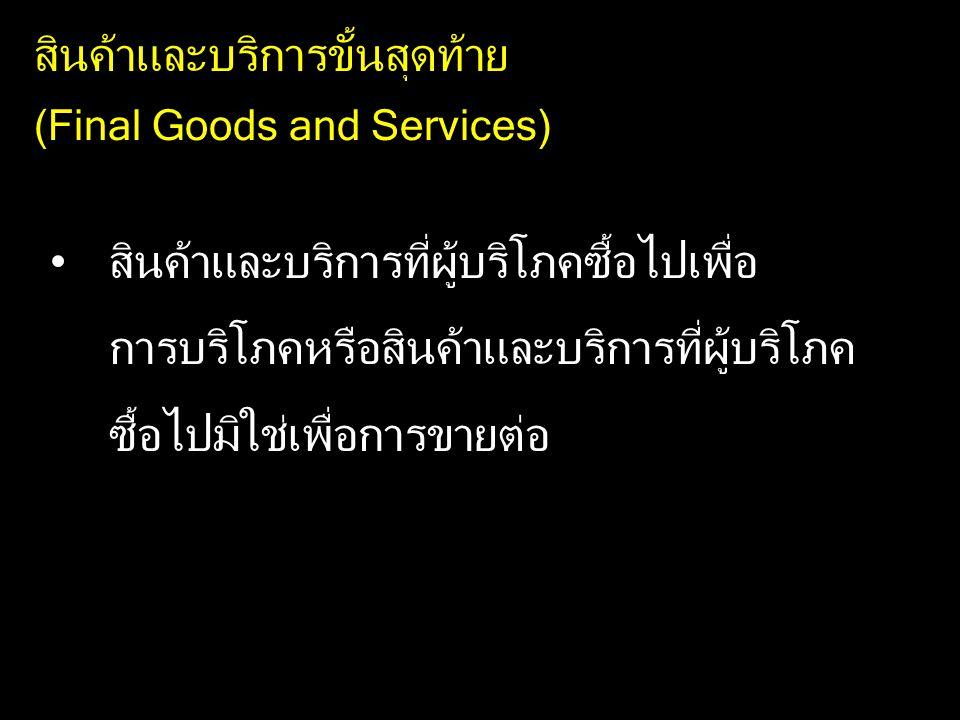 สินค้าและบริการขั้นสุดท้าย (Final Goods and Services)